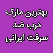 بهترین مارک درب ضد سرقت ایرانی
