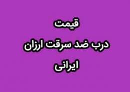 قیمت درب ضد سرقت ارزان ایرانی